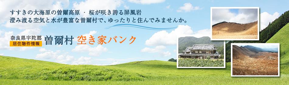 すすきの大海原の曽爾高原・桜が咲き誇る屏風岩 澄み渡る空気と水が豊富な曽爾村で、ゆったりと住んでみませんか。 奈良県宇陀郡 居住物件情報 曽爾村空き家バンク